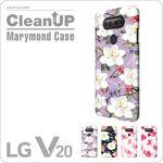 마리몬드 LG  V20 하드케이스