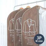 지퍼식 옷커버 (양복용) 3P