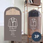 논지퍼식 옷커버 (양복용) 3P