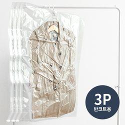 옷걸이형 압축팩 반코트용 3P