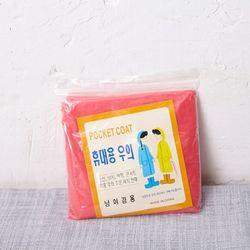 ABM(C) 휴대용 우의 분홍