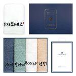 건강+부자 4매 선물세트(쇼핑백) 기념수건 답례품
