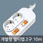 2구 개별 스위치 멀티탭 250V 16A 10M