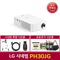 LG미니빔 프로젝터 PH30JG 스마트빔