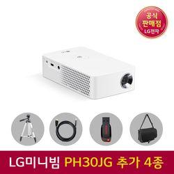 LG미니빔 프로젝터 PH30JG 스마트빔 외 추가4종