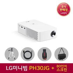 LG미니빔 프로젝터 PH30JG 스마트빔 외 추가5종