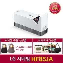 LG미니빔TV 프로젝터 HF85JA 스마트빔