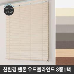 [무료배송] 친환경 팬톤 우드블라인드 (8종 택1)