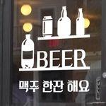 cj740-맥주한잔해요그래픽스티커