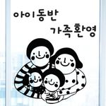 is700-아이동반그래픽스티커