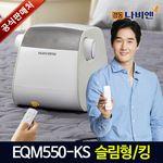 EQM550-KS 슬림형 킹 온수매트2018년형