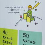 구구단 포스터  학습포스터 (고급코팅 포함가)