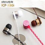 아이리버 ICP-X80i