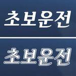 복고풍 초보운전 안전스티커 2종 (B타입)