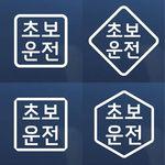 심플 초보운전 차량스티커 4종 (D타입)