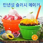 만년설슬러시메이커[색상랜덤] 아이스크림제조기