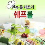 홈쇼핑 정품 쉐프롤 본체 롤제조기 김밥틀 초밥틀