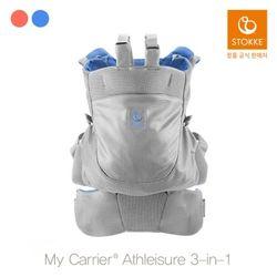 스토케 마이캐리어 아기띠 3in1-애슬래저(옵션선택)