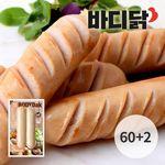 바디닭 오리지널 닭가슴살 소시지 60+2팩 (100g)