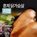 [무료배송] 저염 훈제 닭가슴살 100gX10팩(1kg)