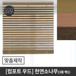 [무료배송] 컴포트 우드 블라인드 천연소나무(3종 택1)