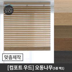 [무료배송] 컴포트 우드 블라인드 오동나무(5종 택1)