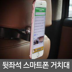 뒷자석 헤스레스트 거치대/자석/스마트폰/회전 홀더