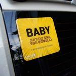 스티키랩 Baby Yellow 아이가 타고 있어요 스티커