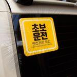 스티키랩 Beginner Yellow 초보운전 스티커