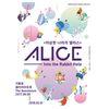 [전시티켓] ALICE 앨리스 - 일반티켓