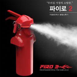 [FIRO] FIRO 2 : 분말형소화기 파이로2