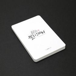6000손끝감성캘리패드(4X6 )프리미엄스무스 화이트