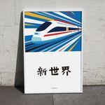 유니크 인테리어 디자인 포스터 신세계 A3(중형)