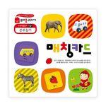[블루래빗] 재정가)유아홈교과서-매칭카드