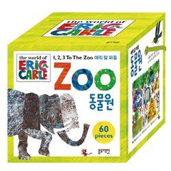 에릭칼 상자퍼즐-동물원