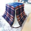 정방형 코타츠 이불 - 체크 (180X180cm)