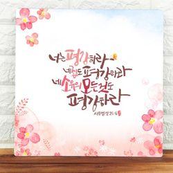 캘리말씀액자-DA0078 너는 평강하라(2) (35사이즈)