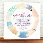 캘리말씀액자-DA0086 너희도 서로 사랑하라(35사이즈)
