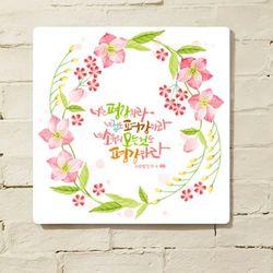 캘리말씀액자-DA0115 평강하라 (35사이즈)