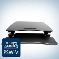 CAMEL 카멜 스탠워크 스탠드 책상 PSW-V