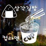 idk441-삼각김밥&컵라면분식