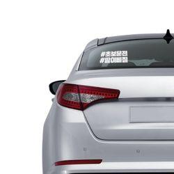 맞춤형 차량용 스티커(20 x 20cm)