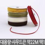[대용량] 샤무드끈 15yd22m-4종 택1