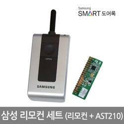 삼성 도어락(도어록)리모컨세트(리모컨+AST210)
