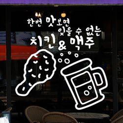 idk469-맛보면 잊을수 없는 치맥
