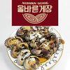 행복한밥상 여수 돌게 올바른게장(1.5kg)