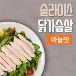 [1+1/무료배송] 러브잇 슬라이스 닭가슴살 마늘맛 1kg + 1kg