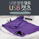 [카즈미] USB온열-담요 (캣츠) K3W3P015