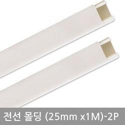 사각화이트몰딩(25mm-2P)