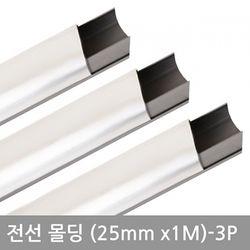 사각알루미늄몰딩(25mm-3P)